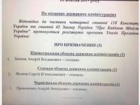 Президент визначився, хто буде головою Чернігівської ОДА
